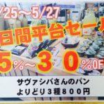 *5%~最大30%OFF*3日間セール開催!今週のソエル(5月21日~27日)